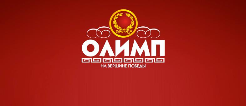 БК Olimp.kz – обзор букмекерской конторы Olimp bet