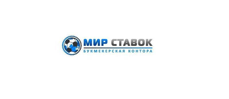 БК Мир Ставок – отзывы о букмекерской конторе Mir Stavok