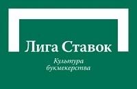 БК Лига Ставок – обзор букмекерской конторы Ligastavok