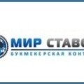 БК Мир Ставок – обзор букмекерской конторы Mir Stavok