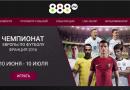 БК 888.ru – Обзор букмекерской конторы 888.ру