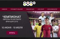 БК 888.ru – Обзор букмекерской конторы 888 Ru
