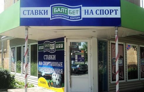 БК «БалтБет» стала фигурантом дела за размещение офиса в несоответствующем месте