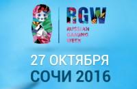 На RGW Sochi будет участвовать компания UB Gaming
