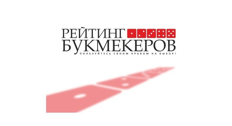Рейтинг онлайн букмекерских контор и букмекеров мира