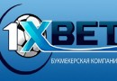БК 1xbet — Обзор букмекерской конторы 1 x bet