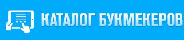 Каталог букмекеров.ком