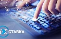 БК 1x Ставка.ru – Обзор букмекерской конторы 1xStavka.ru