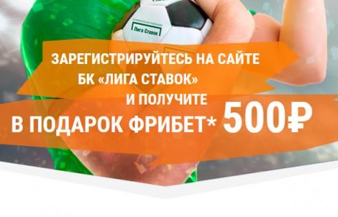 БК Лига Ставок.ру – Обзор букмекерской конторы LigaStavok.ru