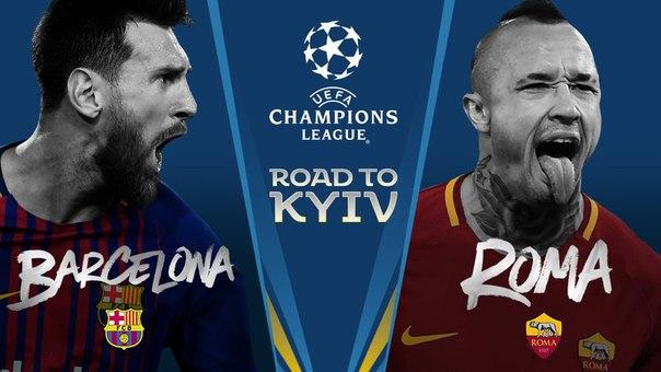 Рома — Барселона